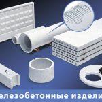 ЖБИ конструкции и изделия